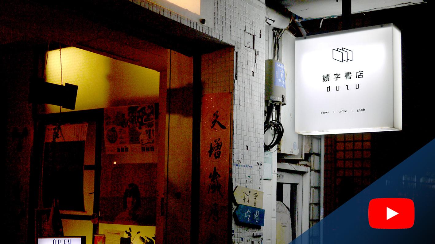 TAIWANfest Bookstore - duzu Books