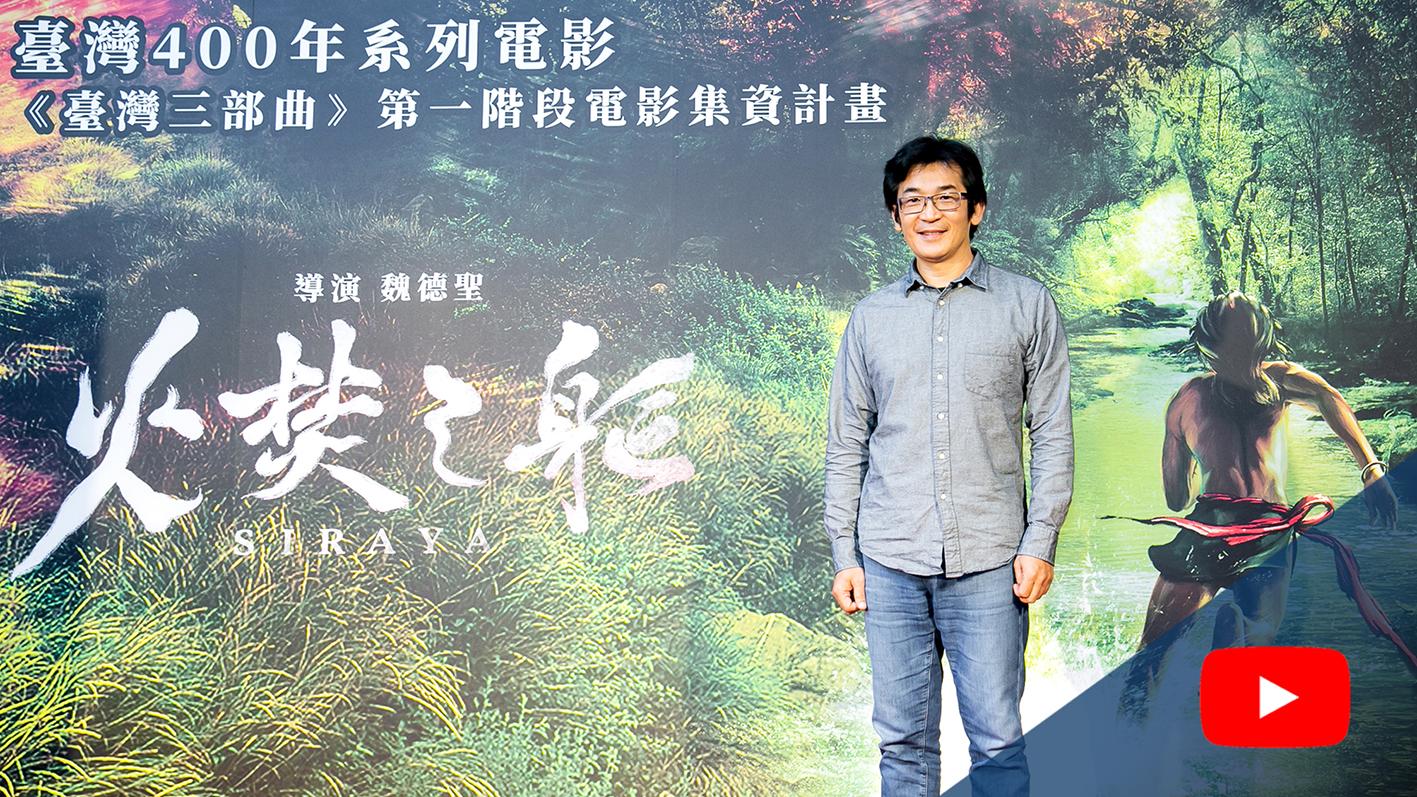 TAIWANfest Hope Talk - 魏德聖